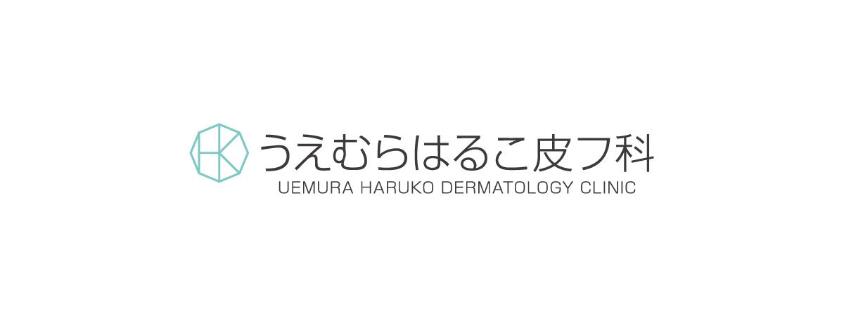 福岡市博多区、博多駅の皮膚科「うえむらはるこ皮フ科」